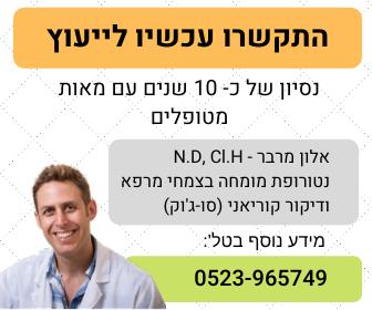 אי ספיקת כליות טיפול טבעי